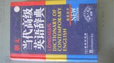 【朗文当代高级英语辞典(英英.英汉双解)【大32开精装 最新版本】带防伪