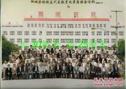 聊城农校校友代表教育改革座谈会留影 1998.09.16【彩照1张】