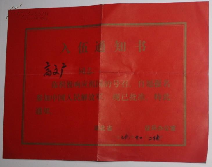 1979年入伍通知书 红色
