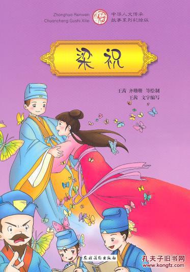干b故事_正版-中华人文传承故事系列彩绘本:梁祝(四色)(b-8)