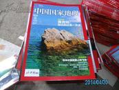 中国国家地理 2012.6 AA5