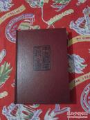 中国邮电百科全书—电信卷