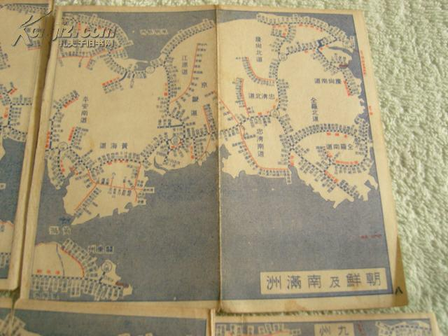朝鲜 台湾 日本 抗日战争时期日本占领区地图5张