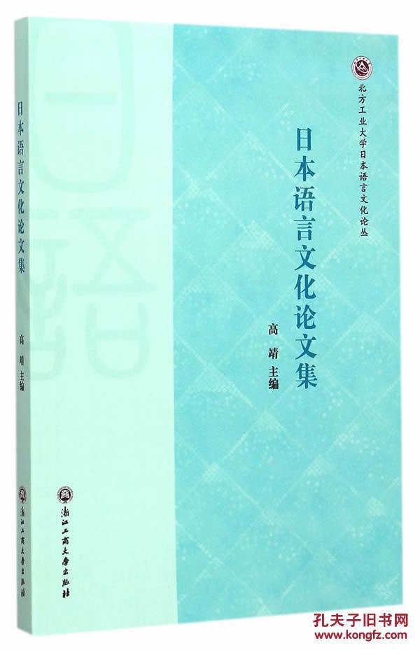 【图】9787517806745 日本语言文化论文集_