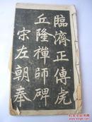 虎丘隆禅师碑