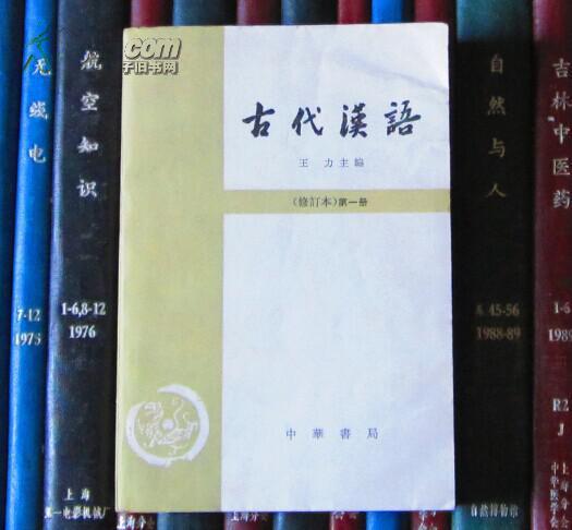 【图】古代汉语(修订本)第一册图片