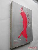 诗歌与人—2002中国女性诗歌大扫描(黄礼孩、江涛主编 大16开插图本2002年1版1印 正版现货)
