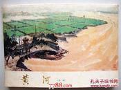 黄河 国画画册【1972年1版1次】