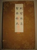 当时为非卖品 1940年《公元两千六百年祝贺会 圣德余光·列圣珠藻》二本组 线装书