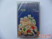 朱子家训(客家新山歌佛曲,老磁带卡带录音带,收藏珍品)
