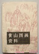 黄山图画资料【上海人民美术出版】