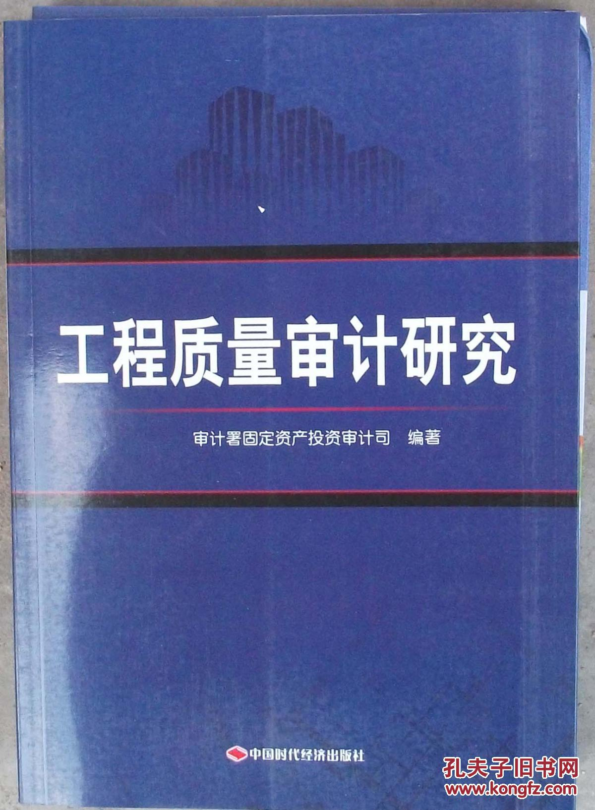 【图】房屋工程研究施工711_价格:22.80图纸排污质量审计图片