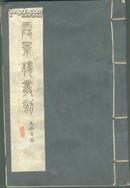 稀见1962年线装一册全全 排印本(油印)《霞景楼丛刻》(霞景楼同人唱和集) 名家诗文集