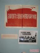 """沿着党的""""九大""""团结胜利的路线阔步前进,20张一套全!1972年,新华社展览照片规格长20cm宽15cm  D箱"""