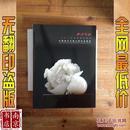 西泠印社  2015年秋季拍卖会 中国当代玉雕大师作品专场