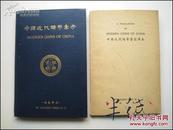 中国近代铸币汇考  1949初版 中英文两册全