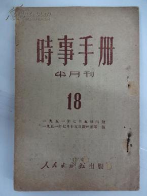 时事手册  [半月刋]    1951年  第18期 总18期    W4/4