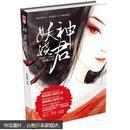 妖娆神君(长篇小说——台湾金石堂畅销排行榜第一名)