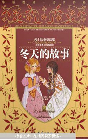 冬天的故事 : 莎士比亚童话集(图1)