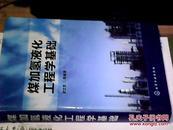 煤加氢液化工程学基础【16开精装本】