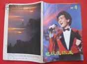 怀旧收藏《电视连环画》1987年第4期 中央电视台出版 刊号2-320