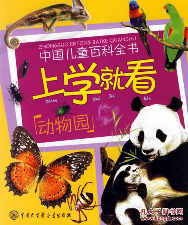 上学就看:ag游戏直营网|平台园(注音版)——中国儿童百科全书__________库hh