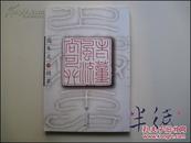 圆朱文印精萃 2002年初版
