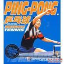 乒乓球/基础与实战技巧(附光盘)