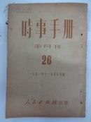时事手册  [半月刋]    1951年  第26期 总26期    W4/4