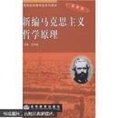 师范院校政教专业系列教材新编马克思主义哲学原理