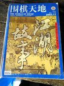 2003.11围棋天地