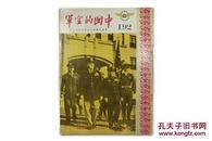 稀见国民党军事刊物 1956年1月第192期《中国的空军》16开 大量珍贵图版 A5