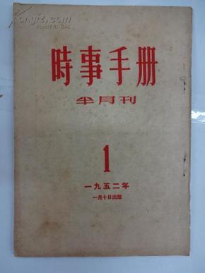 时事手册  [半月刋]    1952年  第1期 总30期    W4/4