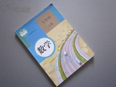 初中数学课本七年级上册 人教版2012年新版初中教材教科书 3图片