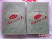 陀思妥耶夫斯基作品集 中短篇小说选 一 二两册