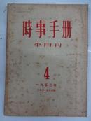 时事手册  [半月刋]    1952年  第4期 总33期    W4/4