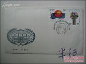 邮票 J73 亚洲议员人口和发展会议 FDC首日封一枚  全新八方连及销首日戳八方连各一组
