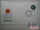 邮票 J72 国际残疾人年 首日封 八方连  首日戳八方连