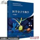 医学分子生物学(第2版)
