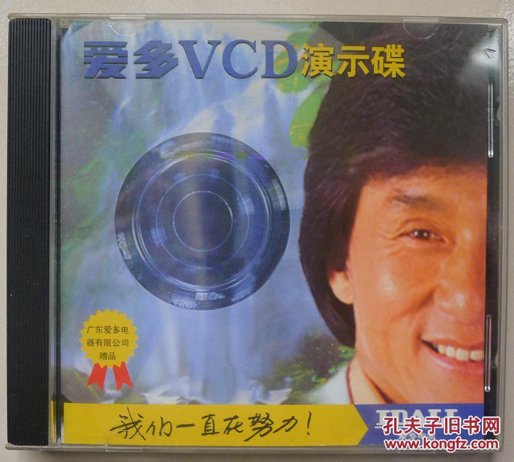 爱多 VCD演示碟