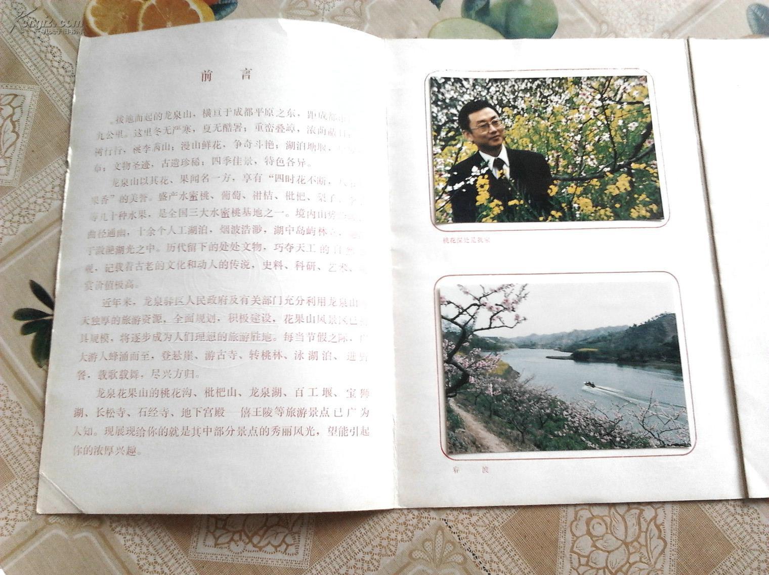 【图】成都龙泉花果山风景区图片选