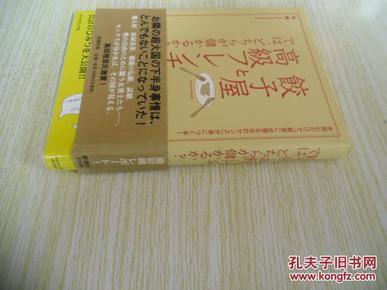 日文原版 饺子屋と高级フレンチでは、どちらが储かるか?2006/9/29 林 总