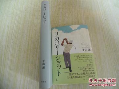 日文原版     リカバリーショット2007 平山 譲