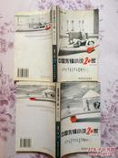 中国先锋小说20家.男女作家卷】2001年初版初印/共两册全