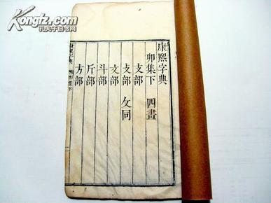 康熙55年版.康熙词典(卯下)#47