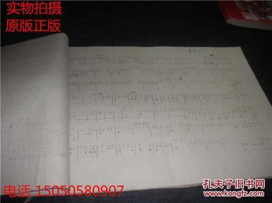 江姐:庐剧曲谱(8开油印本)图片