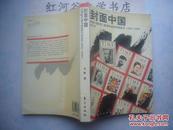 封面中国---美国《时代》周刊讲述的中国故事:1923-1946