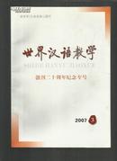 世界汉语教学 创刊二十周年纪念专刊