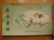 民国36年出版《扇面画册》费新我编.集扇面绘画之佳作,古拙雅静.少见