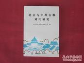 北京與中外古都對比研究【32開1992年1版1印】.